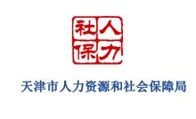 天津社保网