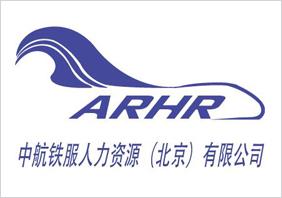 中航铁服人力资源(北京)有限公司
